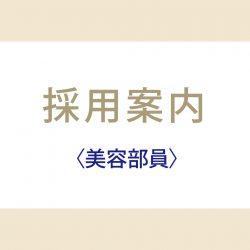 美容部員 (シャネル化粧品)募集