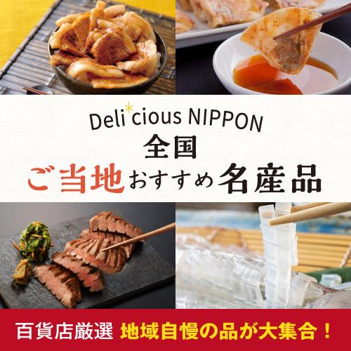 Delicious NIPPON