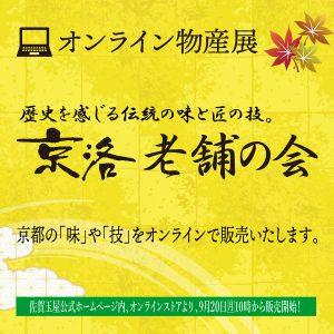 オンライン物産展 京洛老舗の会