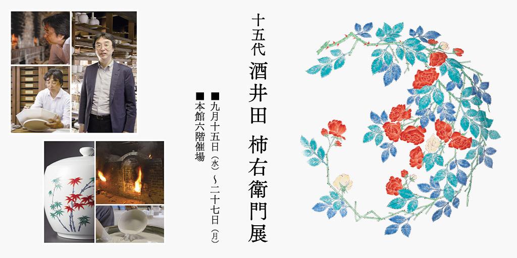 酒井田柿右衛門展リンクバナー