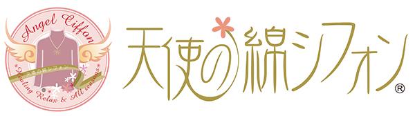 天使の綿シフォン<期間限定販売会>
